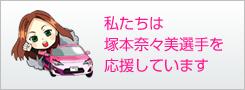 私たちは塚本奈々美選手を応援しています