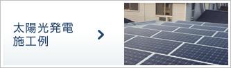 太陽光発電施工例